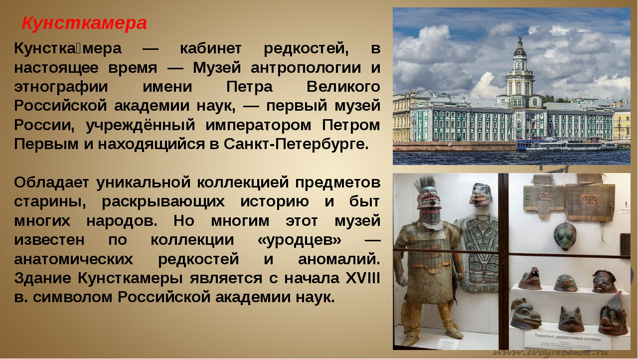 Кунстка́мера — кабинет редкостей, в настоящее время — Музей антропологии и эт...