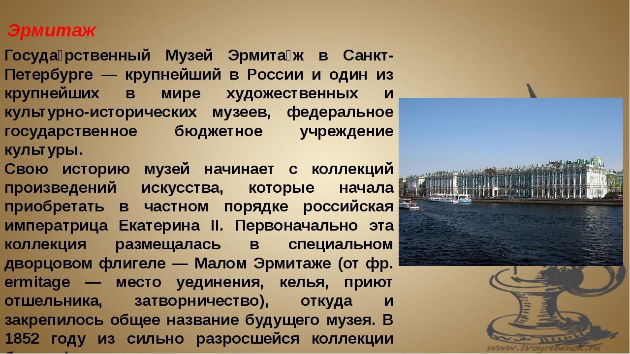 Госуда́рственный Музей Эрмита́ж в Санкт-Петербурге — крупнейший в России и од...