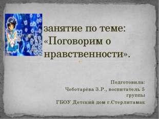 Подготовила: Чеботарёва З.Р., воспитатель 5 группы ГБОУ Детский дом г.Стерлит
