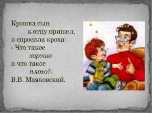 Крошка сын  к отцу пришел, и спросила кроха: - Что такое