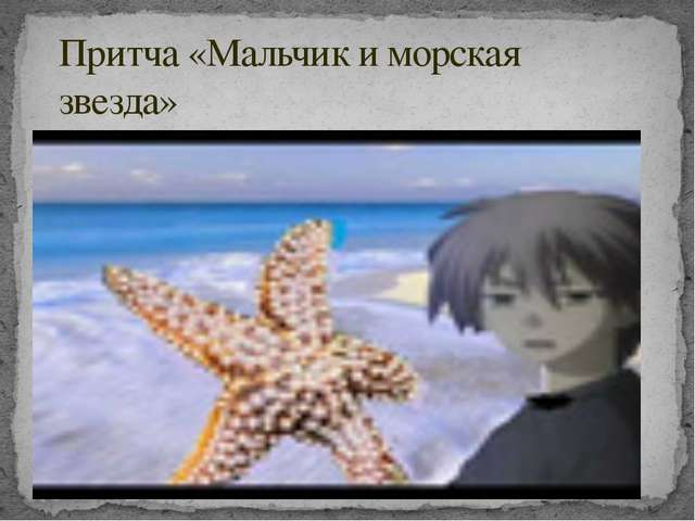 Притча «Мальчик и морская звезда»
