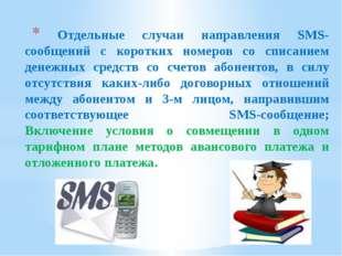 Отдельные случаи направления SMS-сообщений с коротких номеров со списанием д