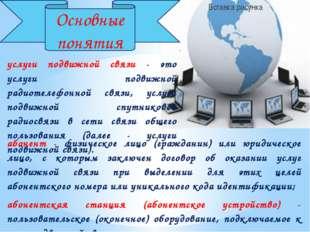 Основные понятия услуги подвижной связи - это услуги подвижной радиотелефонн
