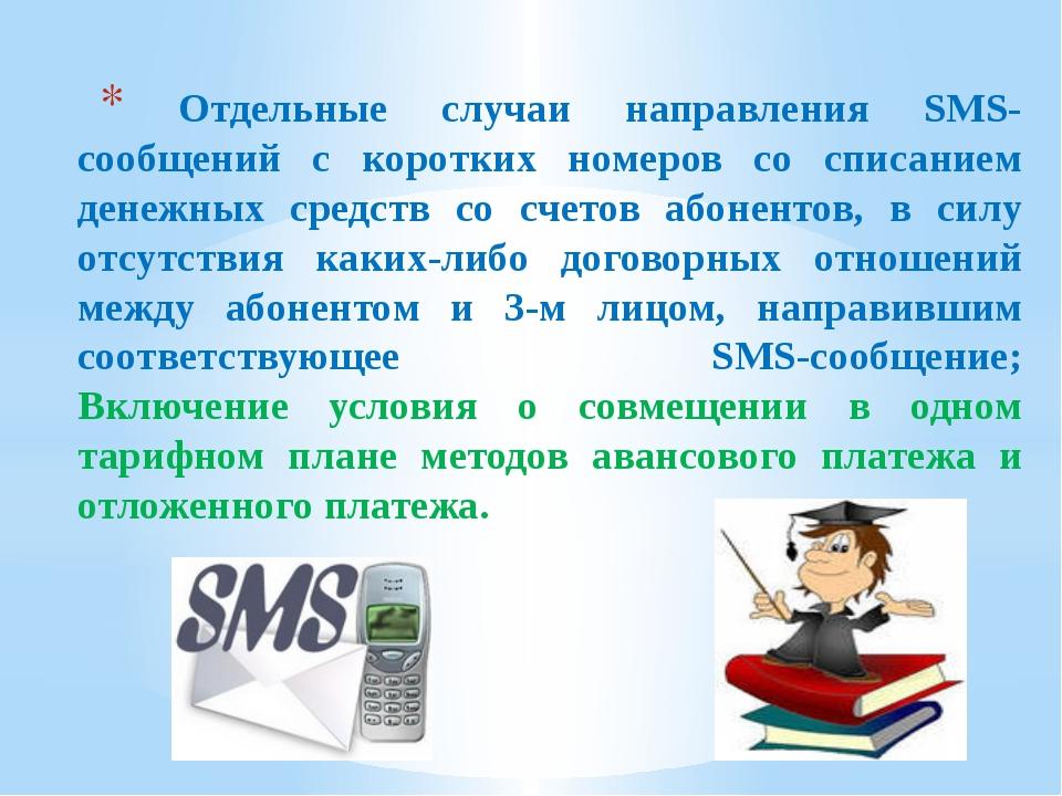 Отдельные случаи направления SMS-сообщений с коротких номеров со списанием д...