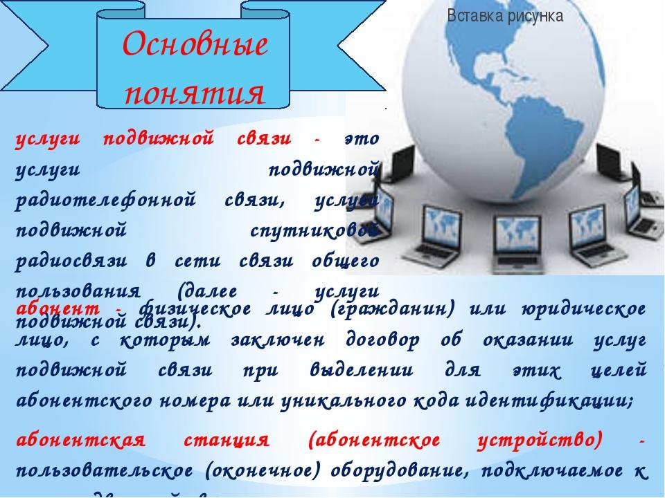 Основные понятия услуги подвижной связи - это услуги подвижной радиотелефонн...