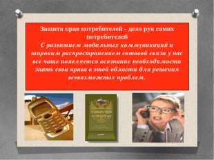 Защита прав потребителей - дело рук самих потребителей С развитием мобильных