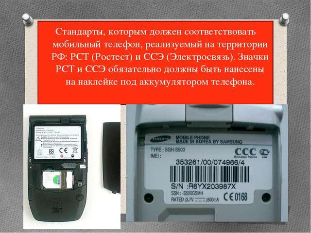 Стандарты, которым должен соответствовать мобильный телефон, реализуемый на т...