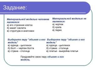 Задание: Материальной моделью человека является: а) его строение клеток б) ма