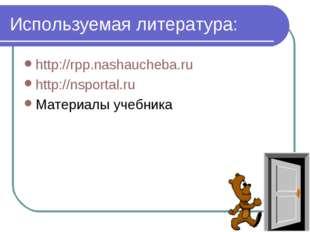 Используемая литература: http://rpp.nashaucheba.ru http://nsportal.ru Материа