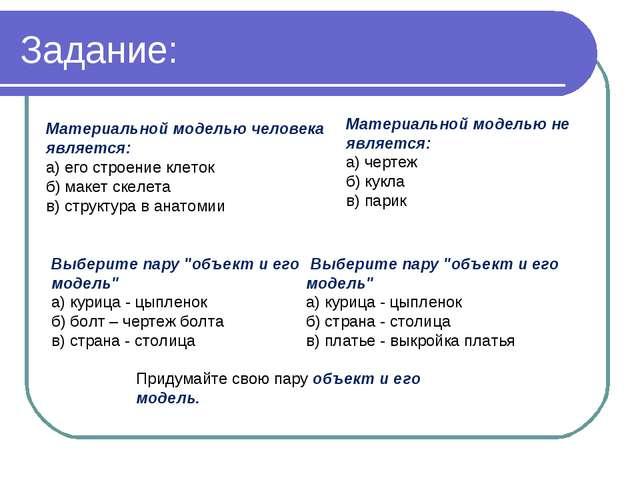 Задание: Материальной моделью человека является: а) его строение клеток б) ма...