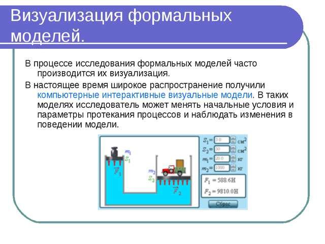 Визуализация формальных моделей. В процессе исследования формальных моделей ч...