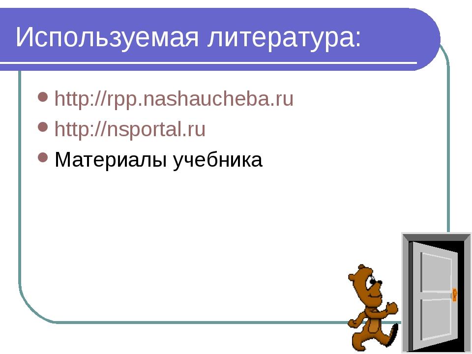 Используемая литература: http://rpp.nashaucheba.ru http://nsportal.ru Материа...