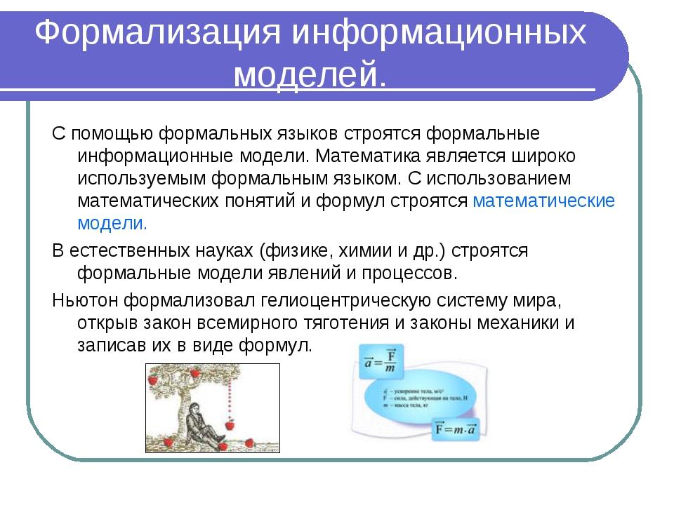 Формализация информационных моделей. С помощью формальных языков строятся фор...