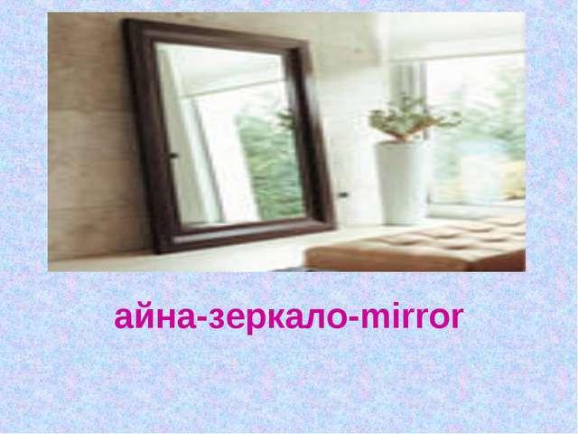 Жайшылықта жекесің, қарай қалсаң, екеусің айна-зеркало-mirror