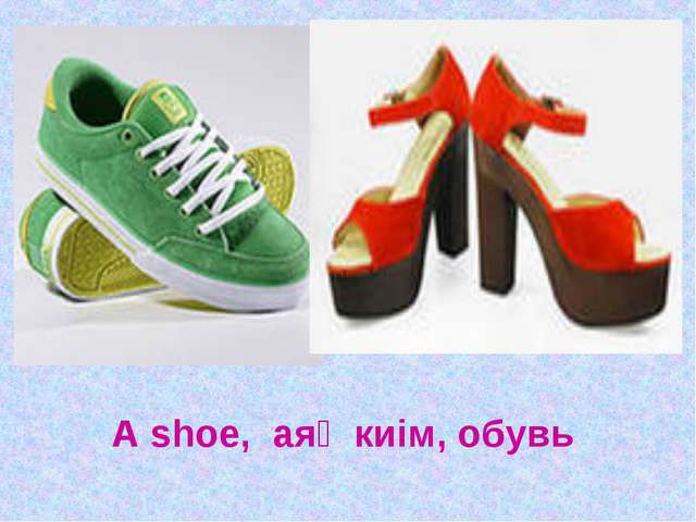 What has no head, no arms, no legs, and still has a tongue? A shoe, аяқ киім,...