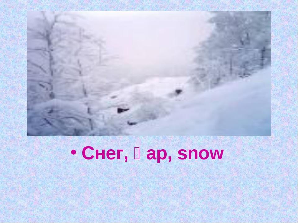 Лежал, лежал да в речку побежал Снег, қар, snow