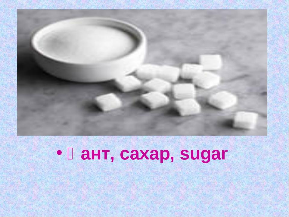 Қар сияқты аппақ, өзі соңдай тәтті ақ Қант, сахар, sugar