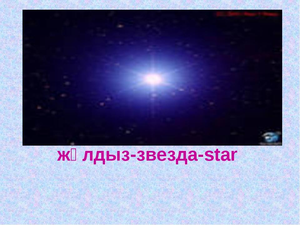 Түнде бармын, күндіз жоқпын жұлдыз-звезда-star