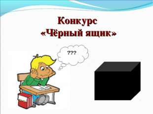 Конкурс «Чёрный ящик» ???