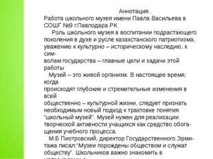 Аннотация . Работа школьного музея имени Павла Васильева в СОШГ №9 г.Павлода