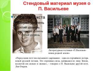 Стендовый материал музея о П. Васильеве «Перед нами поэт неслыханного дарова