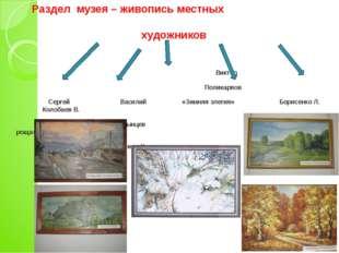 Раздел музея – живопись местных художников Виктор Поликарпов Сергей Василий