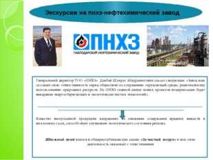 Генеральный директор ТОО «ПНХЗ» Данбай Шухрат Абдурашитович сказал следующее: