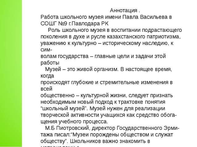 Аннотация . Работа школьного музея имени Павла Васильева в СОШГ №9 г.Павлода...