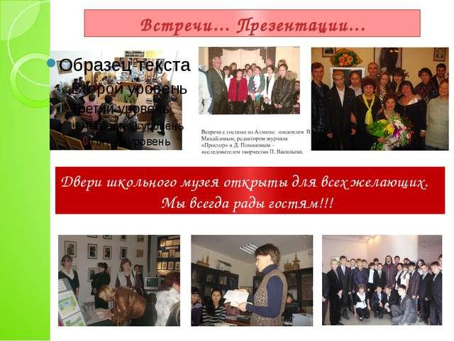 Двери школьного музея открыты для всех желающих. Мы всегда рады гостям!!! Вст...
