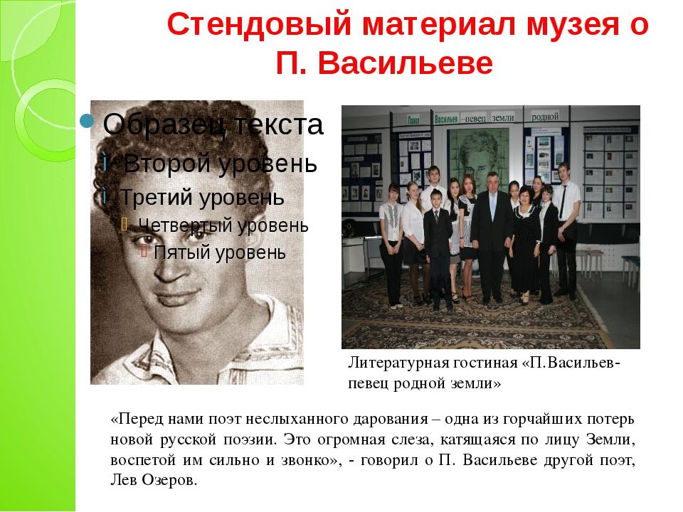 Стендовый материал музея о П. Васильеве «Перед нами поэт неслыханного дарова...
