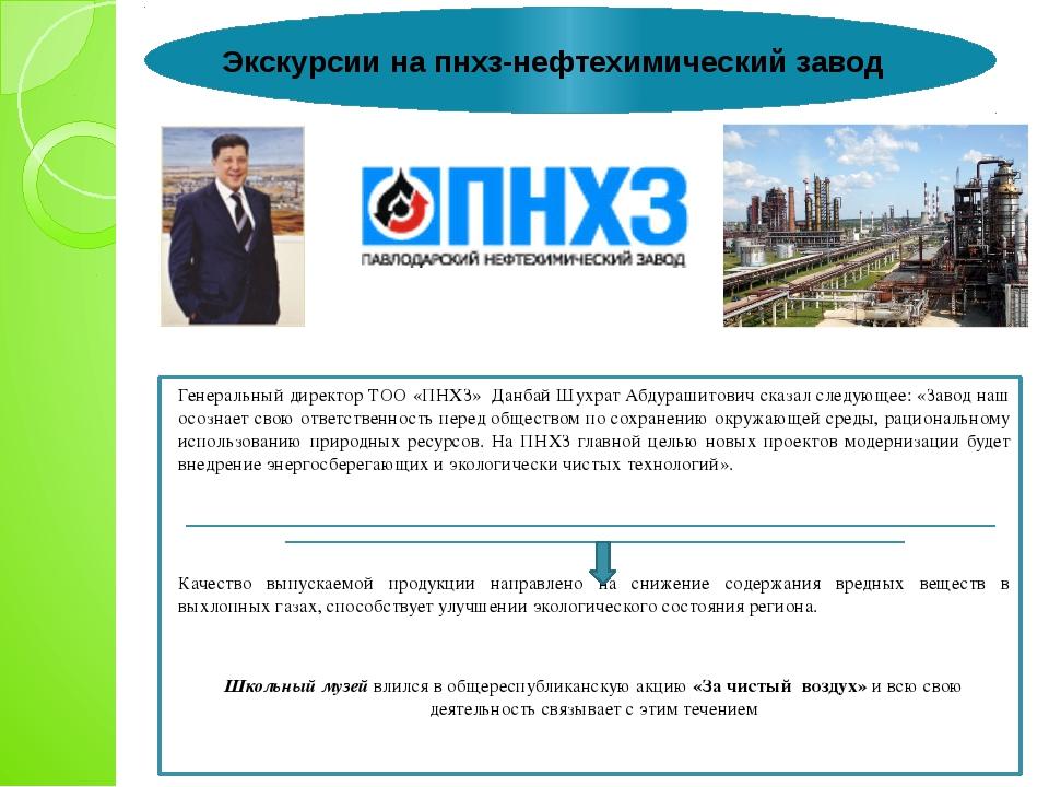 Генеральный директор ТОО «ПНХЗ» Данбай Шухрат Абдурашитович сказал следующее:...