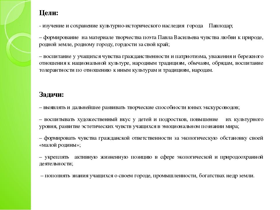 Цели: - изучение и сохранение культурно-исторического наследия города Павлода...