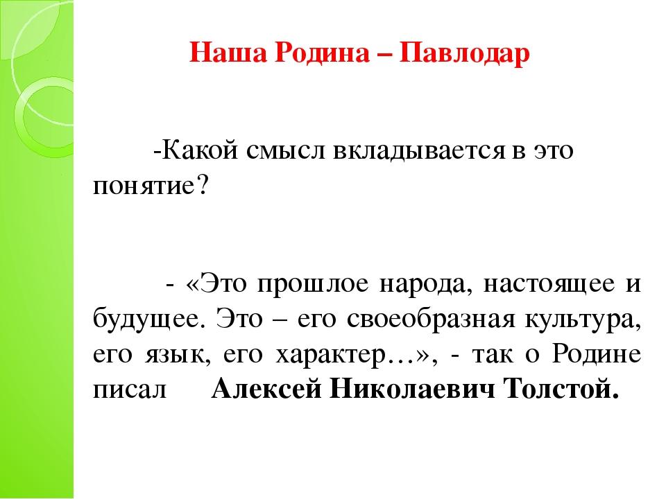 Наша Родина – Павлодар -Какой смысл вкладывается в это понятие? - «Это прошл...