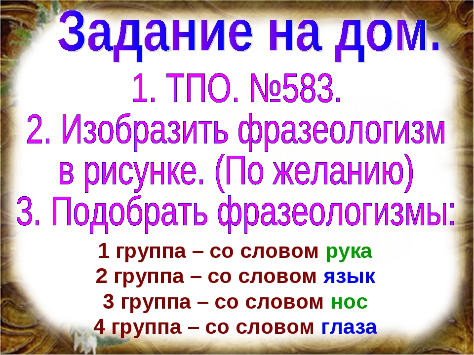 1 группа – со словом рука 2 группа – со словом язык 3 группа – со словом нос...
