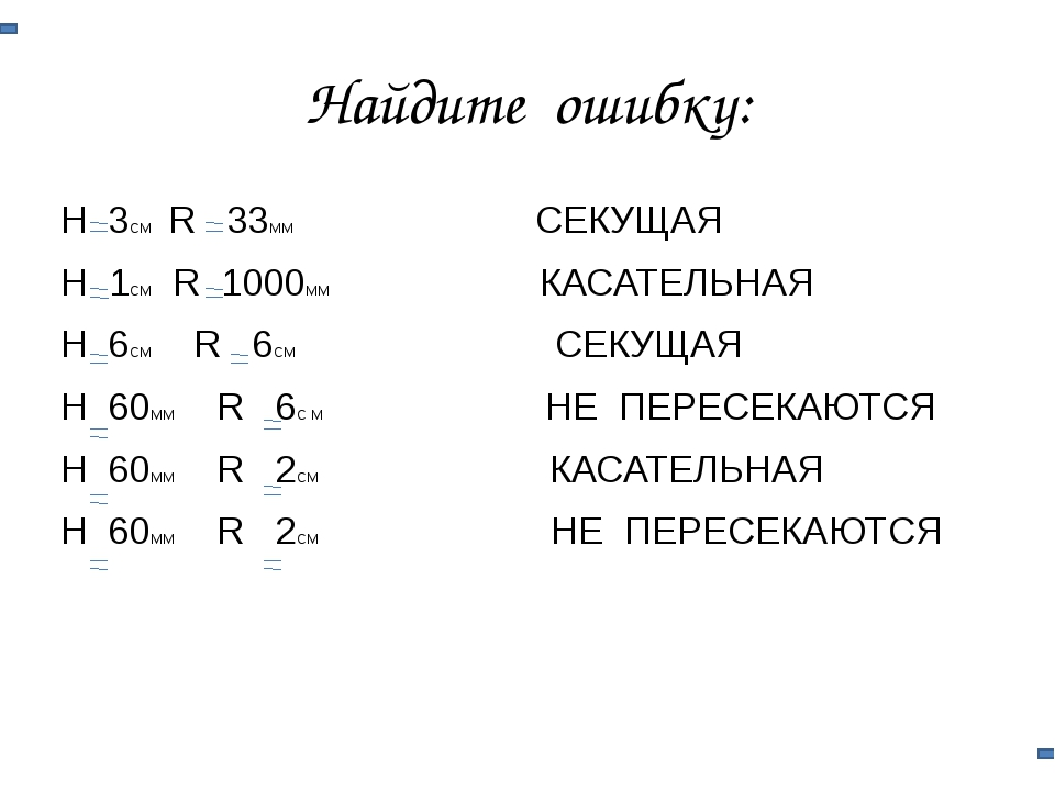 H 3СМ R 33ММ СЕКУЩАЯ H 1СМ R 1000ММ КАСАТЕЛЬНАЯ H 6СМ R 6СМ СЕКУЩАЯ H 60ММ R...
