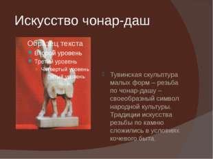 Искусство чонар-даш Тувинская скульптура малых форм – резьба по чонар-дашу –
