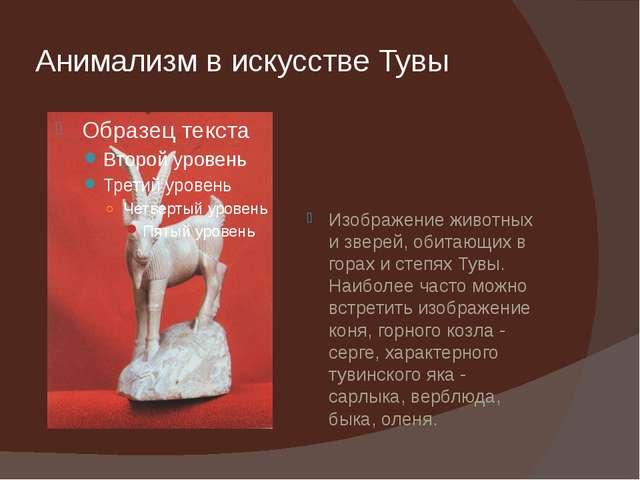 Анимализм в искусстве Тувы Изображение животных и зверей, обитающих в горах и...