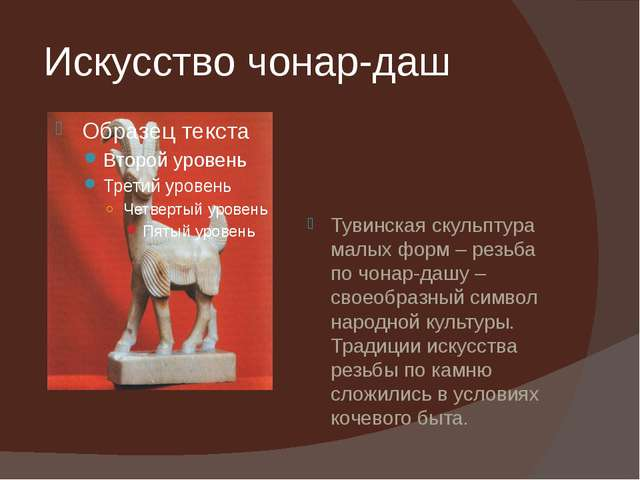 Искусство чонар-даш Тувинская скульптура малых форм – резьба по чонар-дашу –...