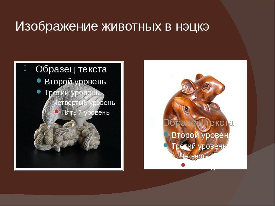 Изображение животных в нэцкэ