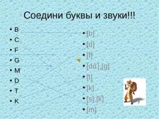 Соедини буквы и звуки!!! B C F G M D T K [b] [d] [f] [dƷ],[g] [t] [k] [s],[k]