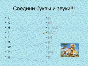 Соедини буквы и звуки!!! L X H I J O W P Q [h] [dƷ] [Ə Ʊ],[ᴅ] [ai],[i] [w] [k