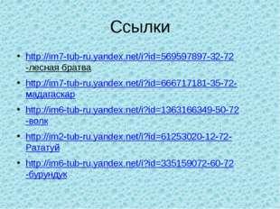 Ссылки http://im7-tub-ru.yandex.net/i?id=569597897-32-72-лесная братва http:/