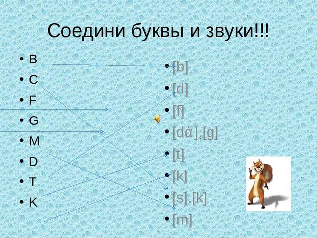Соедини буквы и звуки!!! B C F G M D T K [b] [d] [f] [dƷ],[g] [t] [k] [s],[k]...