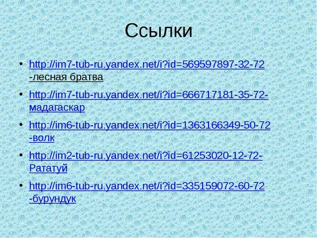 Ссылки http://im7-tub-ru.yandex.net/i?id=569597897-32-72-лесная братва http:/...