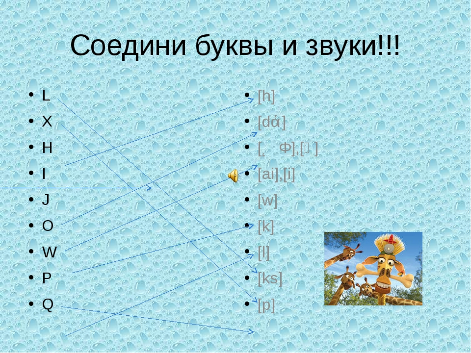 Соедини буквы и звуки!!! L X H I J O W P Q [h] [dƷ] [Ə Ʊ],[ᴅ] [ai],[i] [w] [k...