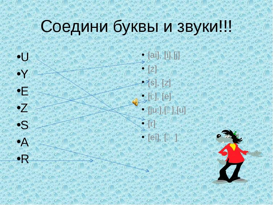 Соедини буквы и звуки!!! U Y E Z S A R [ai], [i],[j] [z] [s], [z] [i:], [e] [...