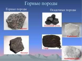 Горные породы Горные породы Осадочные породы Гранит Базальт Каменный уголь Из