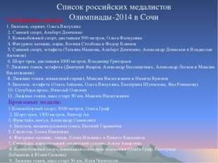 Список российских медалистов Олимпиады-2014 в Сочи Серебряные медали: 1. Биат