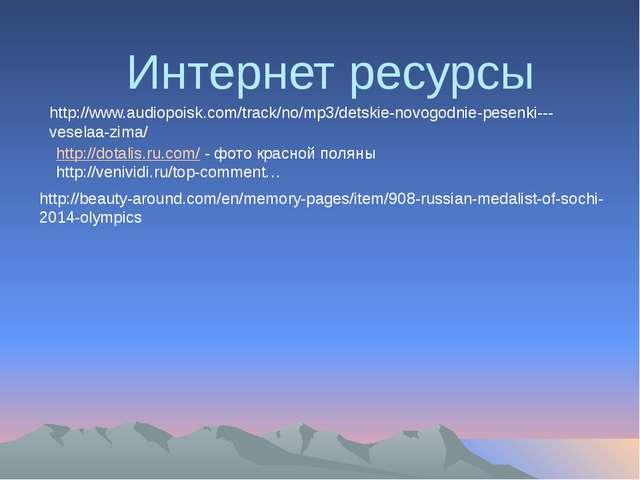 Интернет ресурсы http://dotalis.ru.com/ - фото красной поляны http://venivid...