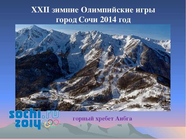 XXII зимние Олимпийские игры город Сочи 2014 год горный хребет Аибга Макет 2:...